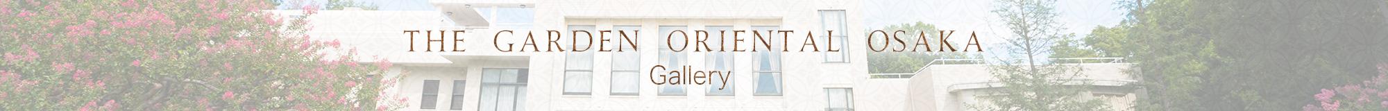 THE GARDEN ORIENTAL OSAKA GALLERY