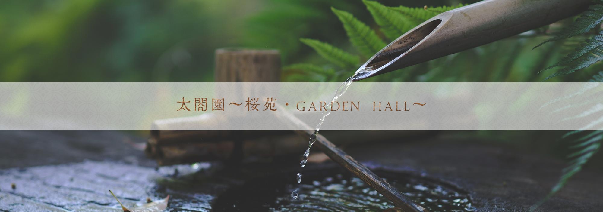 太閤園〜桜苑・GARDEN HALL〜